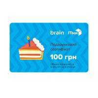 Подарунковий сертифікат на 100 грн Brain/ITbox