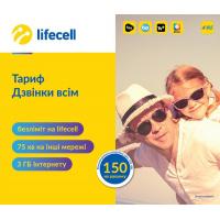 Стартовый пакет lifecell Дзвінки всім (4820158950578)
