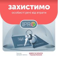 "Защита личных вещей Пакет Premium до 1000 грн. СК ""Довіра та Гарантія"""