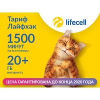 Стартовый пакет lifecell Лайфхак (4820158950790)
