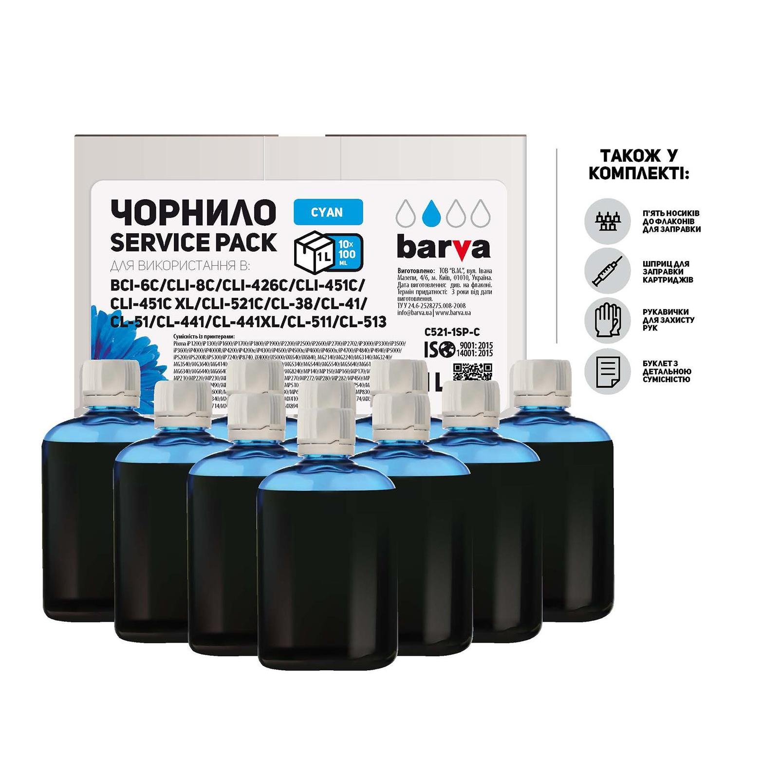 Чернила BARVA Canon CLI-521/CL-511 Cyan 10x100мл ServicePack (C521-1SP-C)