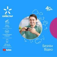 Стартовий пакет Київстар Безлім Відео (PP/4G/TYPE_3)