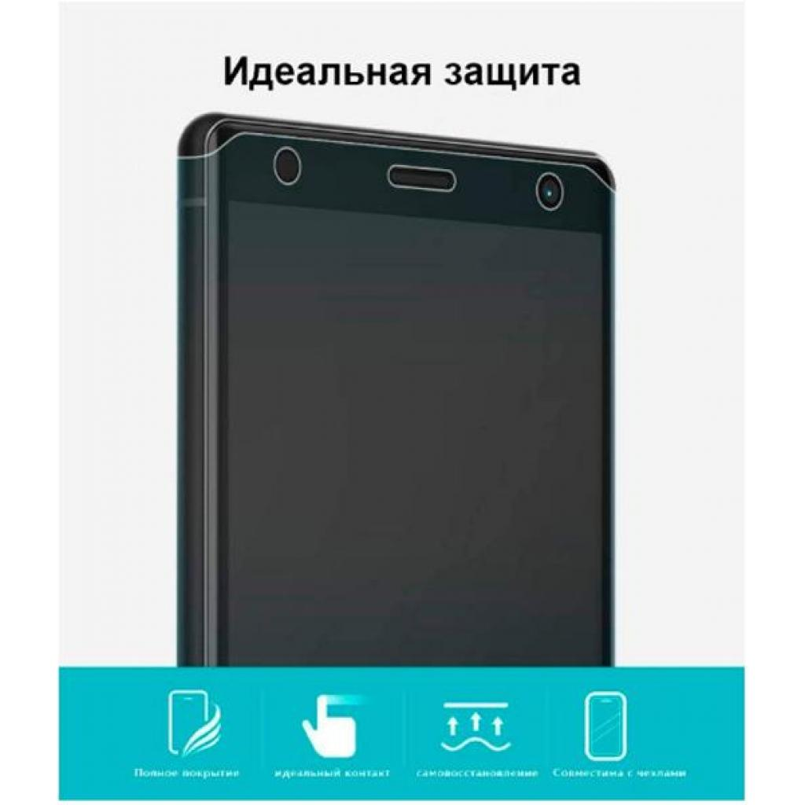 Пленка защитная Ringke для телефона Sony Xperia XZ2 Compact Full Cover (RSP4456) изображение 2