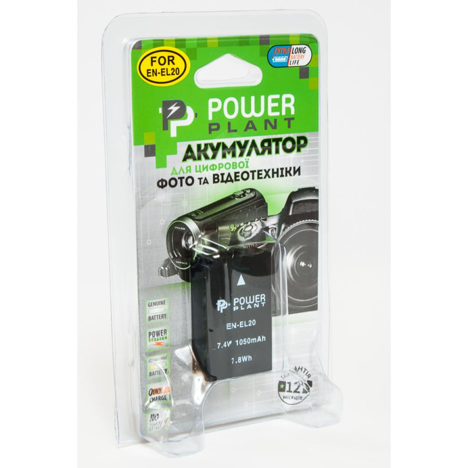 Аккумулятор к фото/видео PowerPlant Nikon EN-EL20 (DV00DV1306) изображение 3