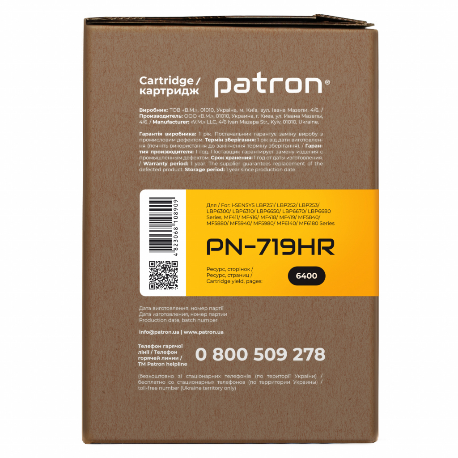 Картридж PATRON CANON 719H Extra (PN-719HR) (CT-CAN-719H-PN-R) изображение 3