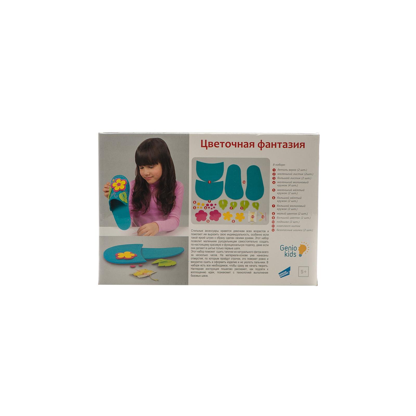 Набор для творчества GENIO KIDS Цветочная фантазия (FA03) изображение 2