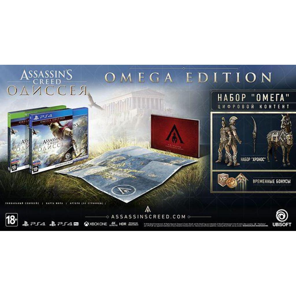 Игра SONY Assassin's Creed:Одиссея. Omega Edition [Blu-Rayдиск] PS4 (8112684) изображение 3