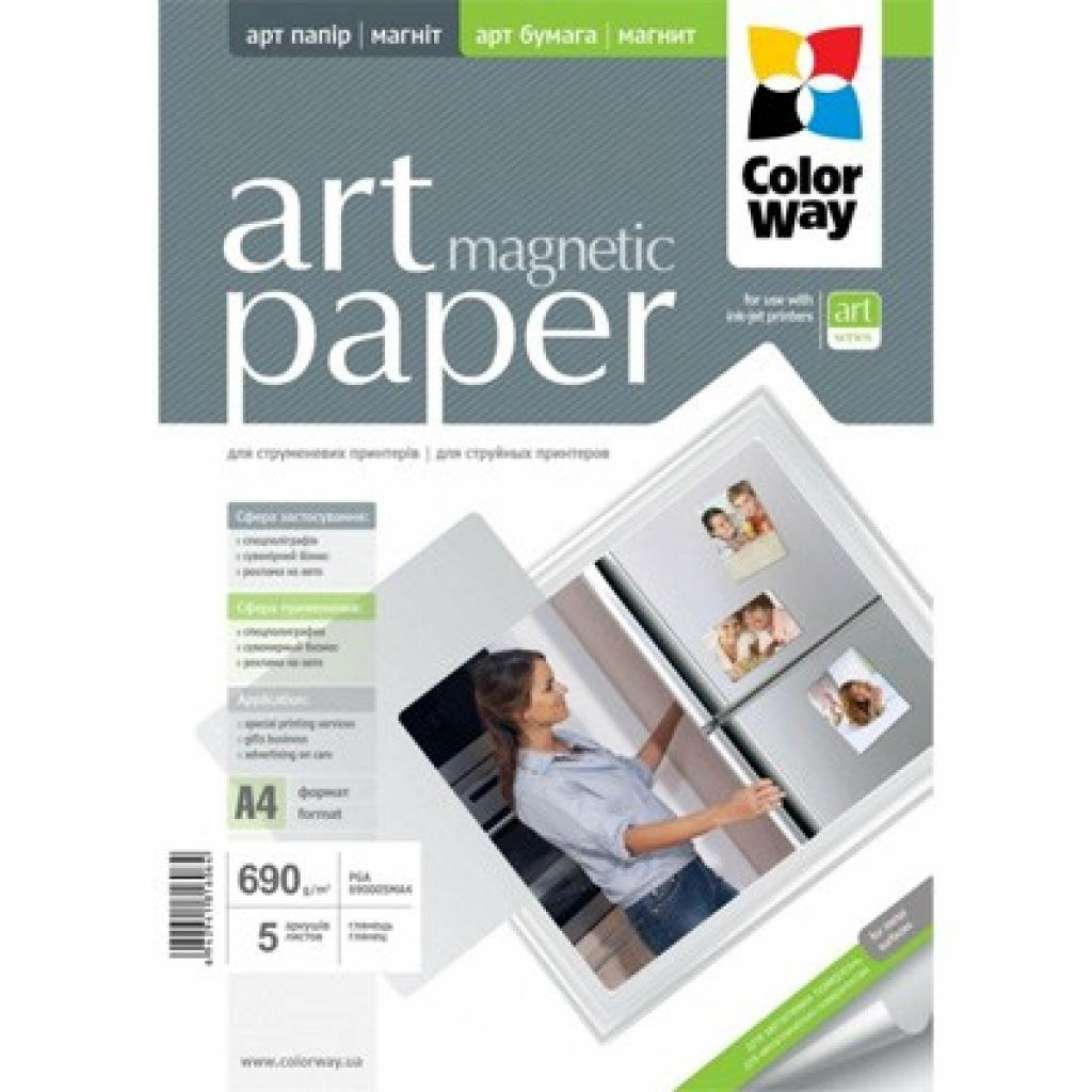 Бумага ColorWay A4 ART (ПГА690-05) (PGA690005MA4)