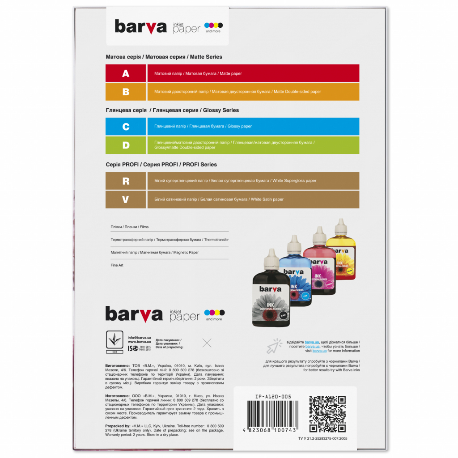 Бумага Barva A4 (IP-A120-005) изображение 2
