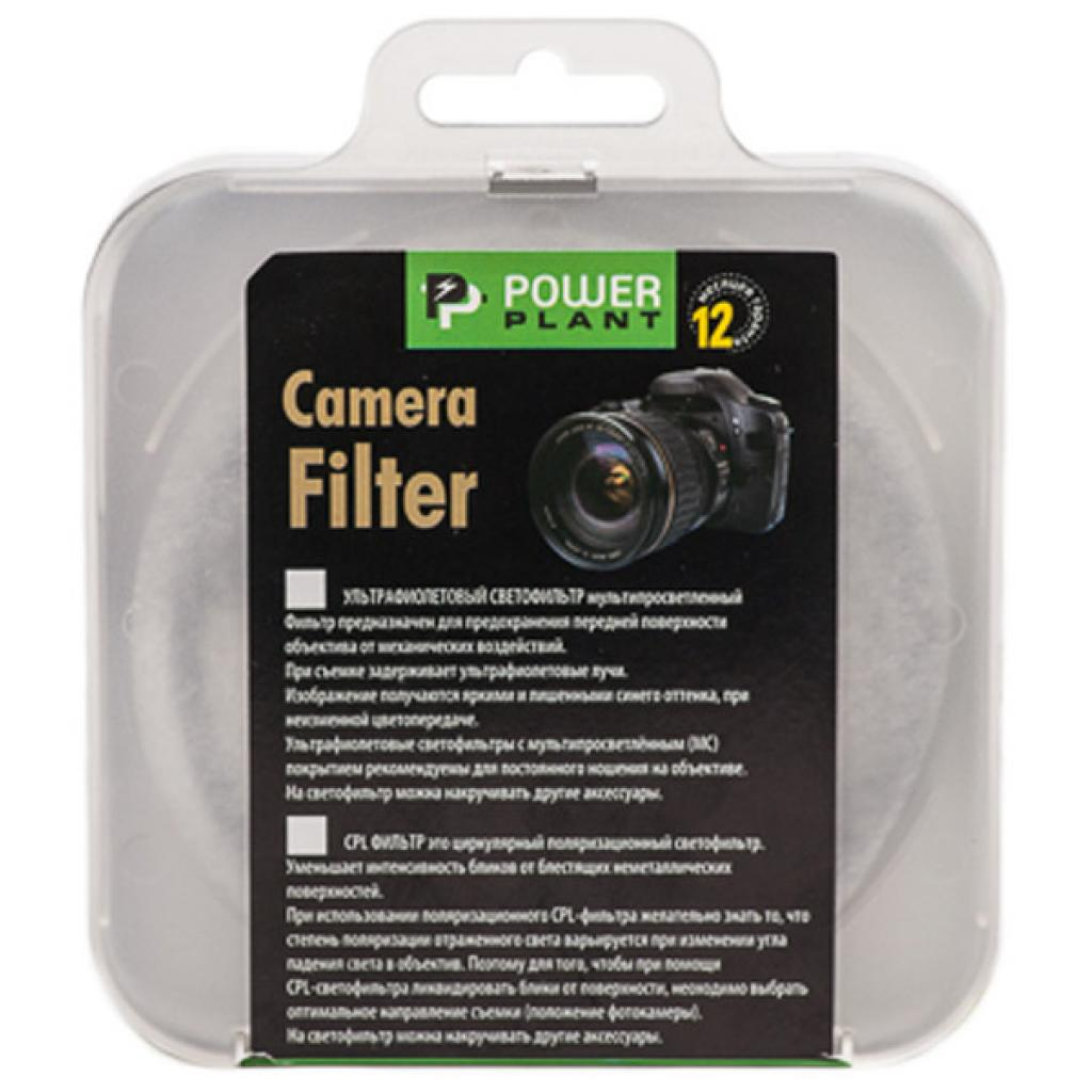 Светофильтр PowerPlant CPL 67 мм (CPLF67) изображение 3