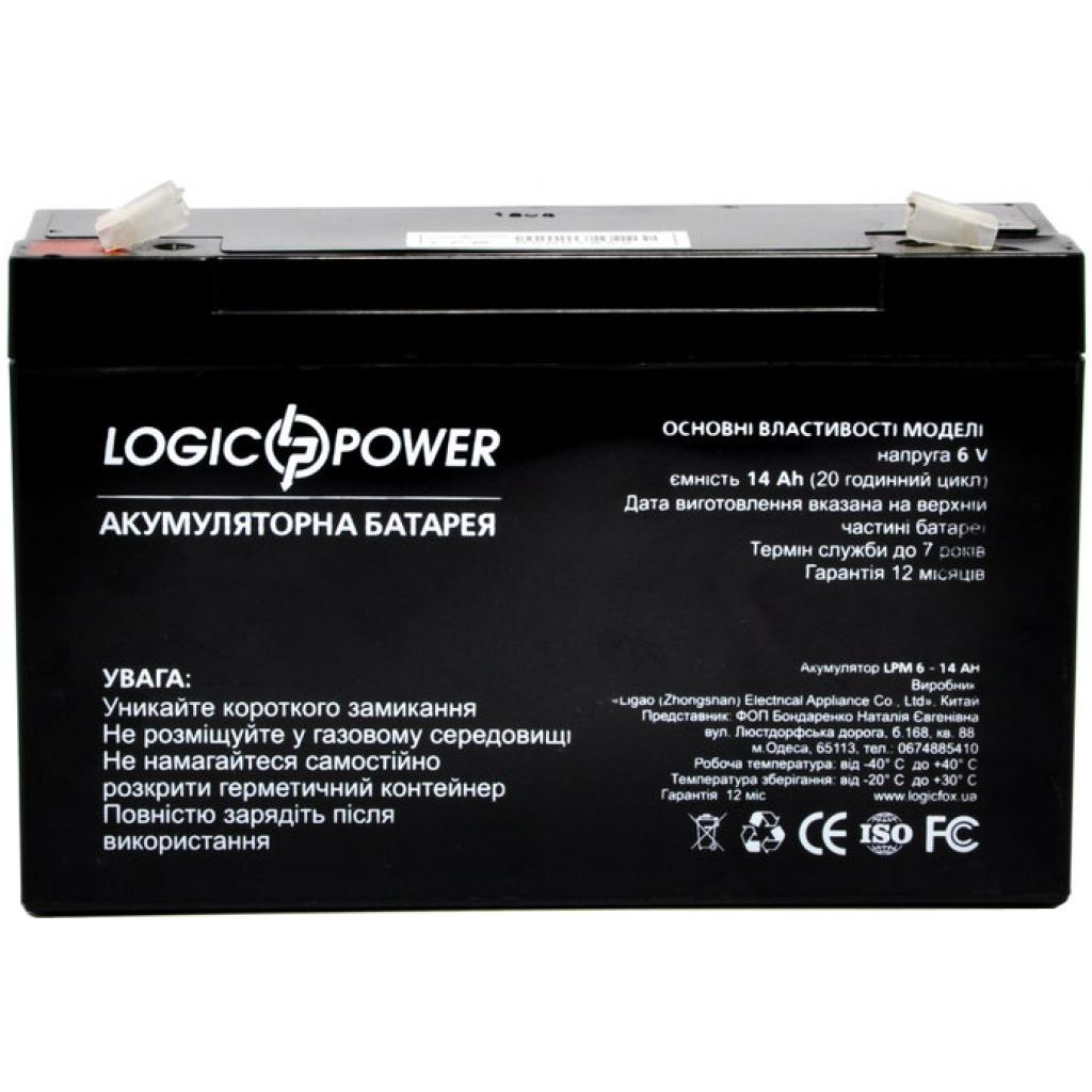 Батарея к ИБП LogicPower LPM 6В 14 Ач (4160) изображение 3