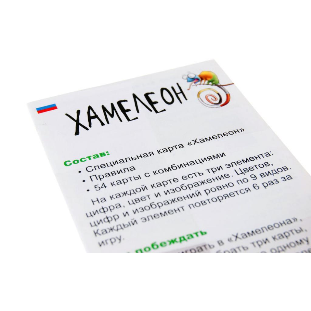 Настольная игра Magellan Хамелеон (MAG01994) изображение 2
