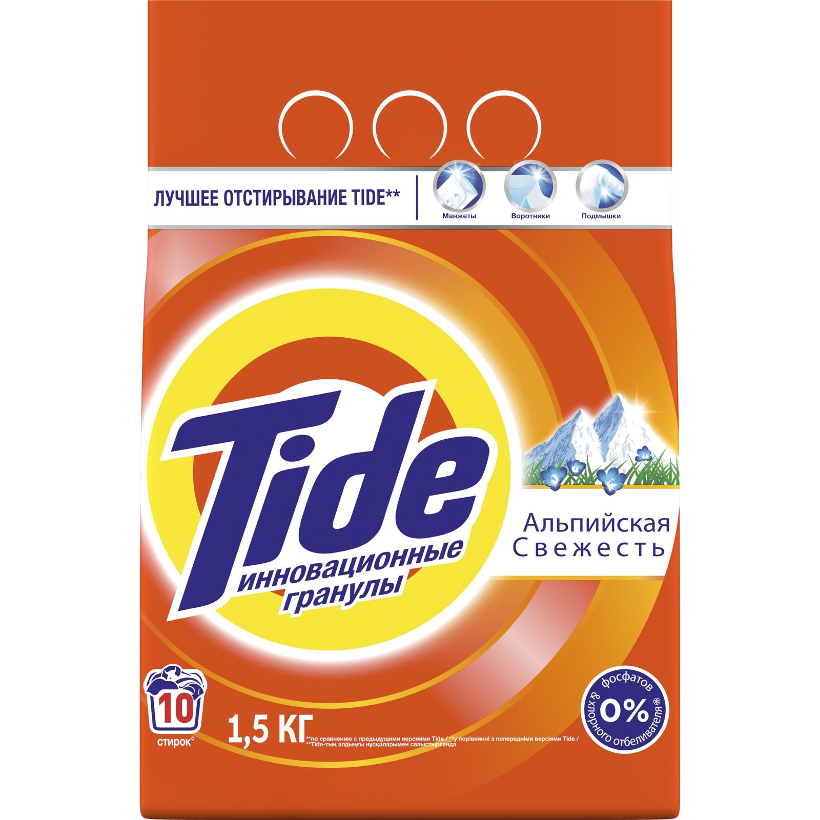 Стиральный порошок Tide Альпийская свежесть 1,5 кг (5413149343580)