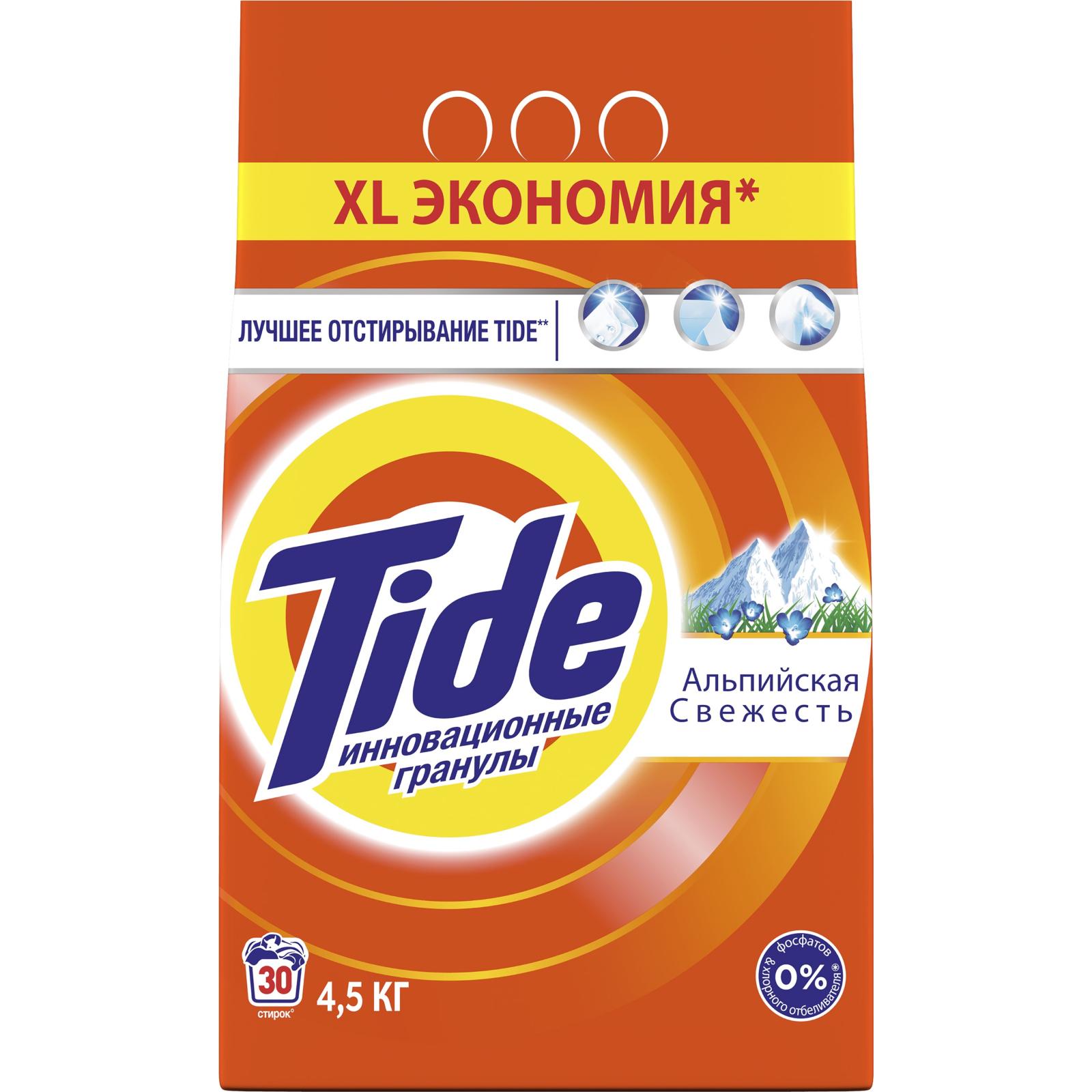 Стиральный порошок Tide Альпийская свежесть 4,5 кг (5410076228171)