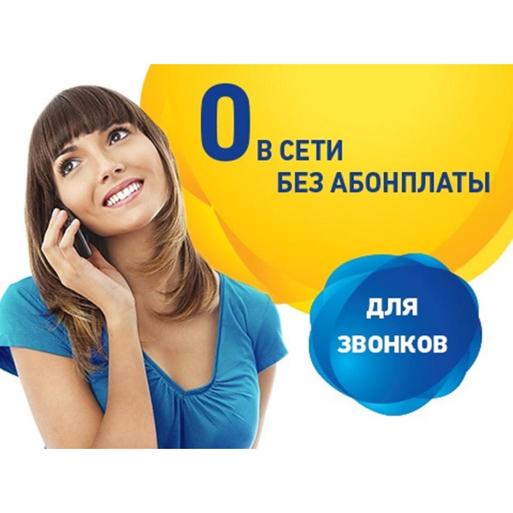 Стартовый пакет lifecell 3G+ Свободный Ультра