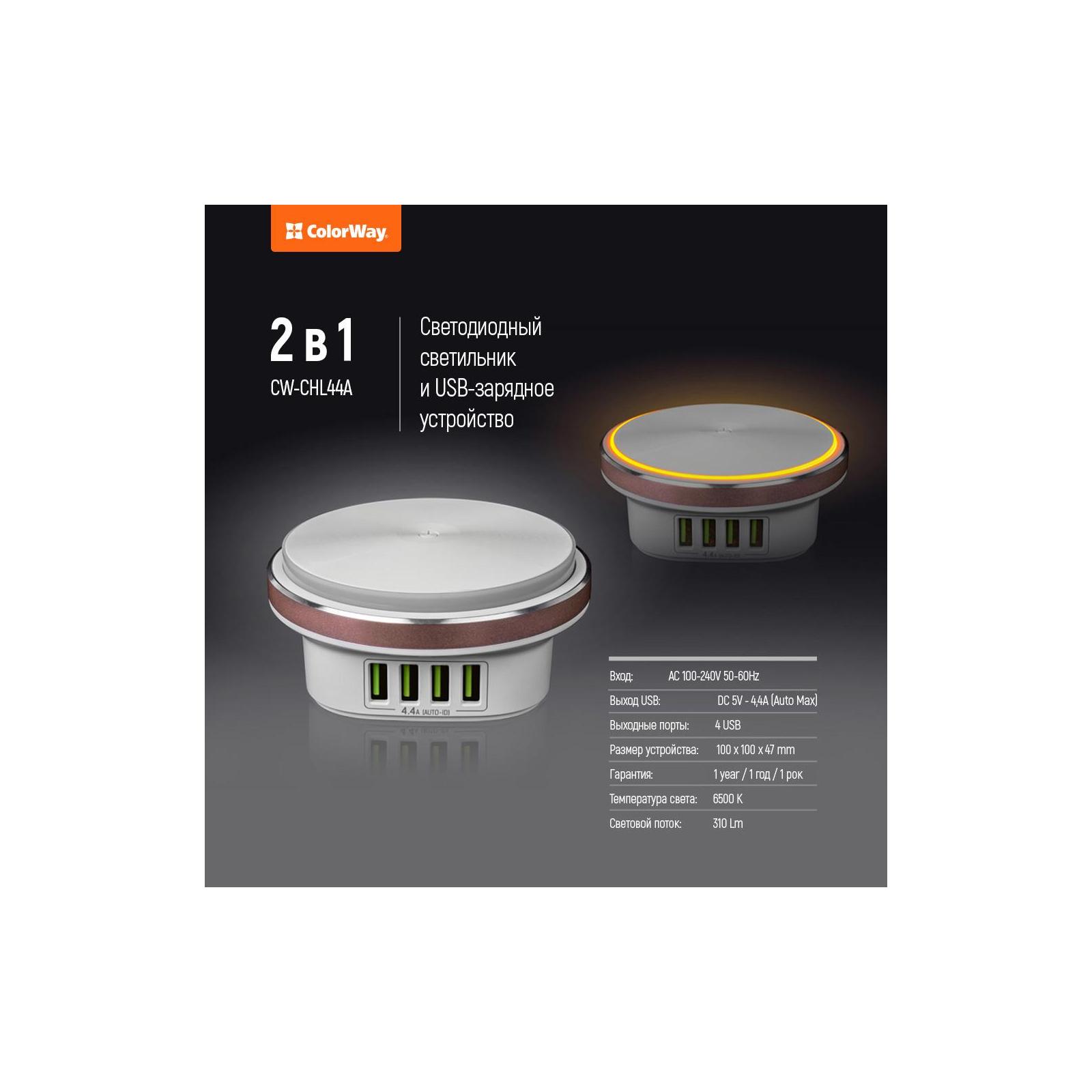 Зарядное устройство ColorWay 4*USB 4.4А + LED лампа 310 Lm (CW-CHL44A) изображение 2