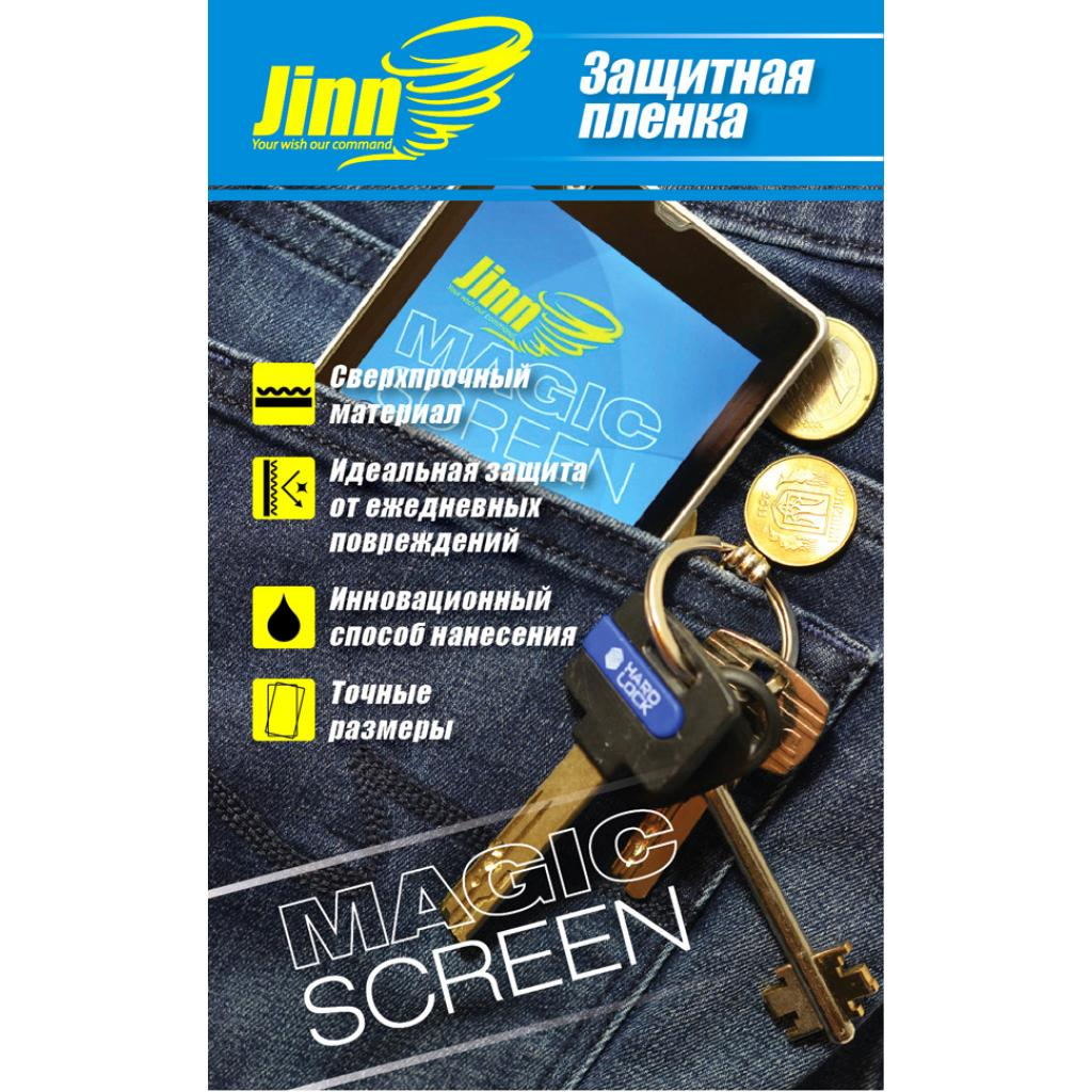 Пленка защитная JINN ультрапрочная Magic Screen для Fly IQ245+ Wizard (Fly IQ245+ Wizard front)