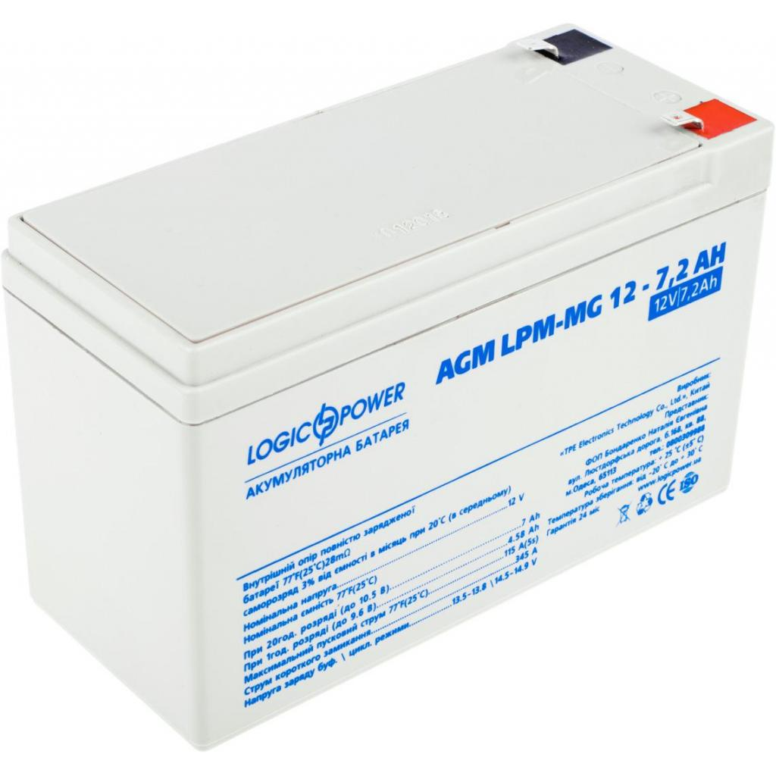 Батарея к ИБП LogicPower LPM MG 12В 7.2Ач (6553)