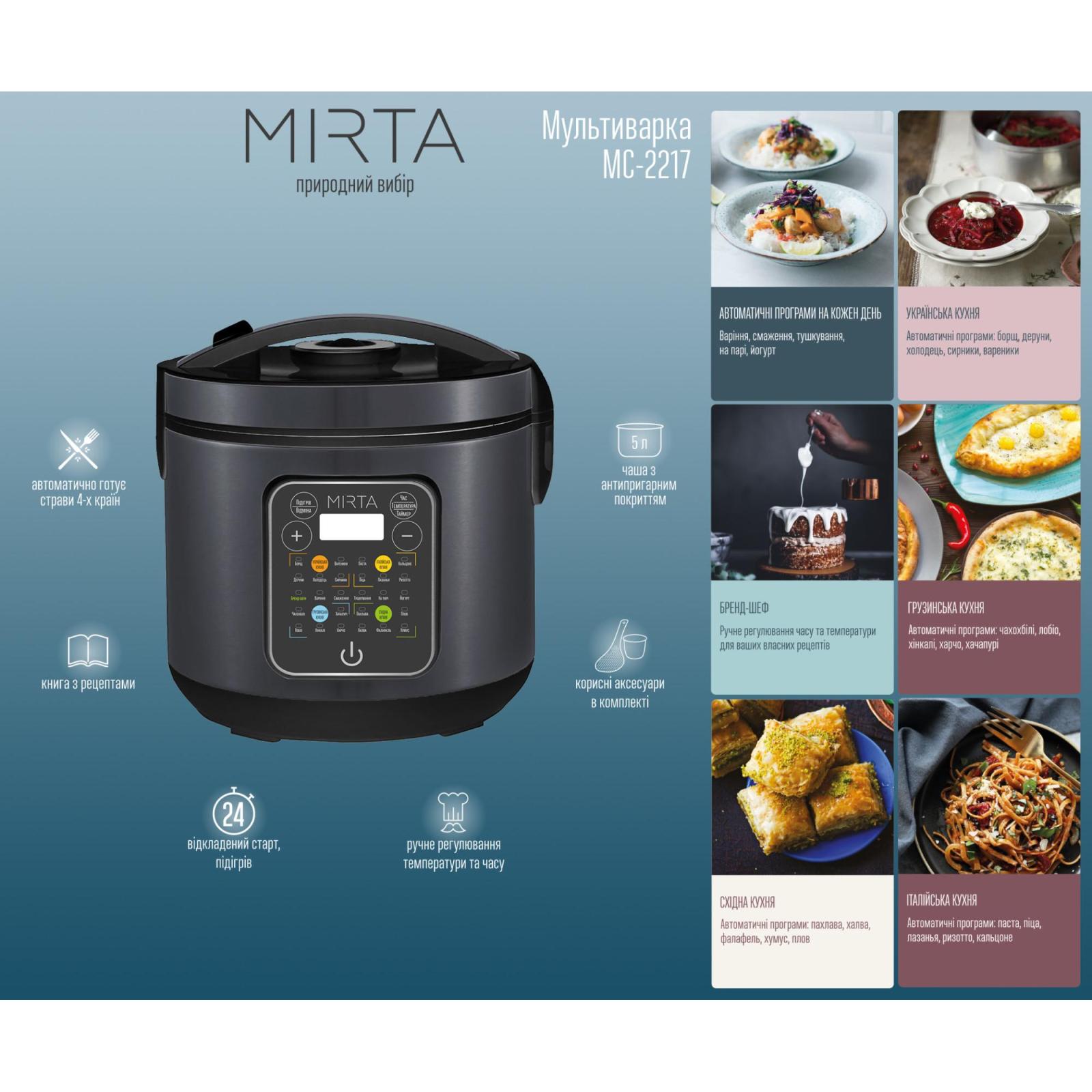 Мультиварка Mirta MC-2217 изображение 2