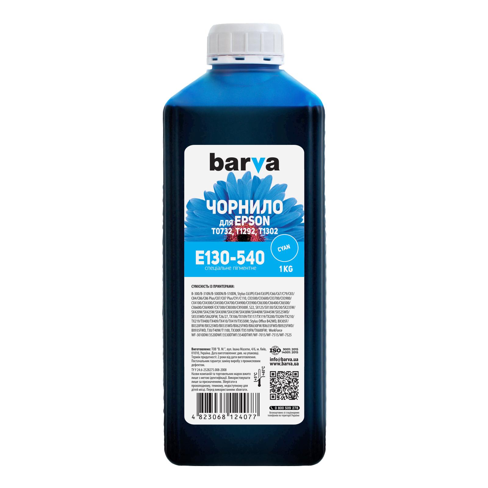 Чернила BARVA Epson T1302/T1292/T1282/T1032/T0732 Cyan 1 кг pigm. (E130-540)