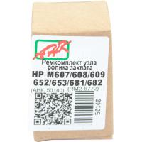 Ремкомплект HP LJ Enterprise M607/M608/M609 аналог RM2-6772CN АНК (50140)