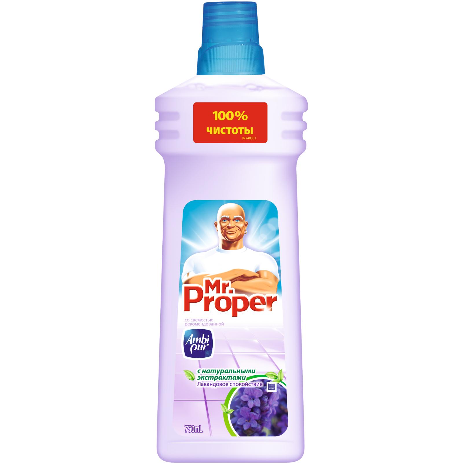 Моющая жидкость для уборки Mr. Proper для полов и стен Лавандовое Спокойствие 750 мл (5413149819191)