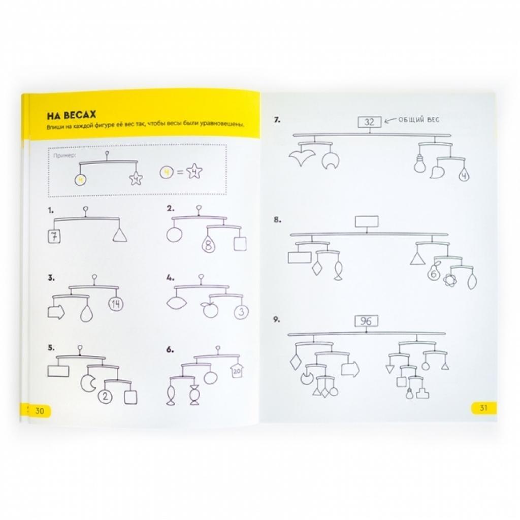 Навчальний набір Банда умников Розв'яжи - напиши 9 -10 років (УКР 01) зображення 2