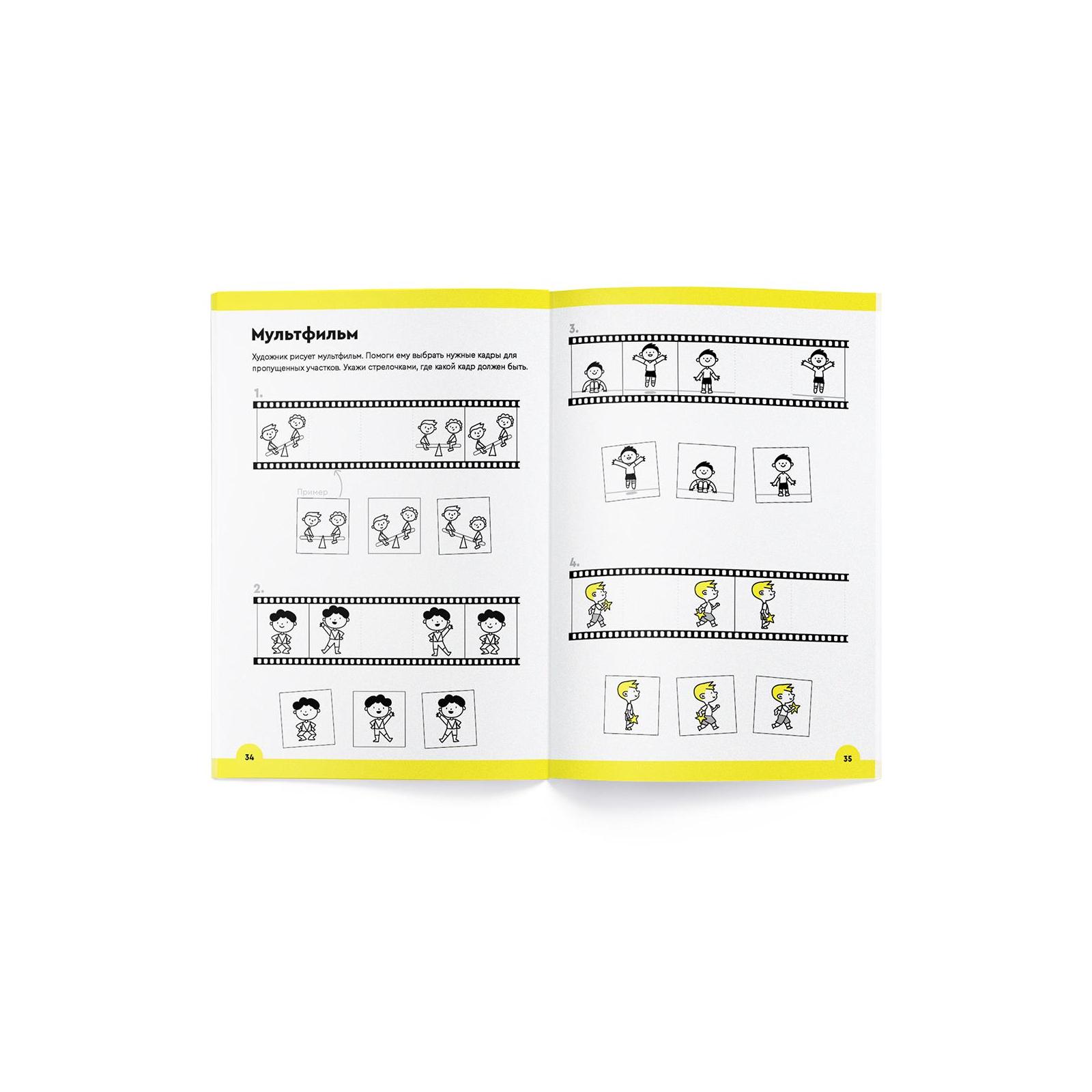 Навчальний набір Банда умников Логіка і Програмування, 5-6 років (УКР-104) зображення 2