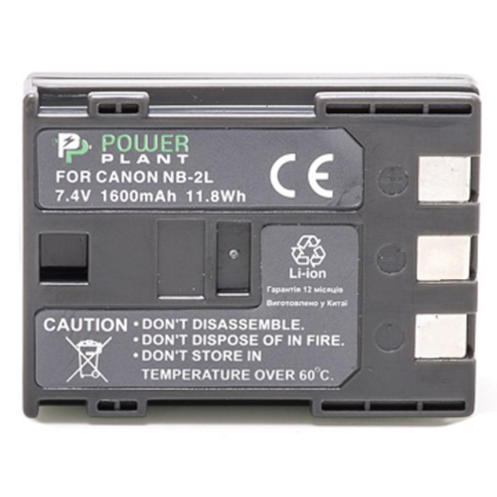 Аккумулятор к фото/видео Canon NB-2LH, NB-2L PowerPlant (DV00DV1059)