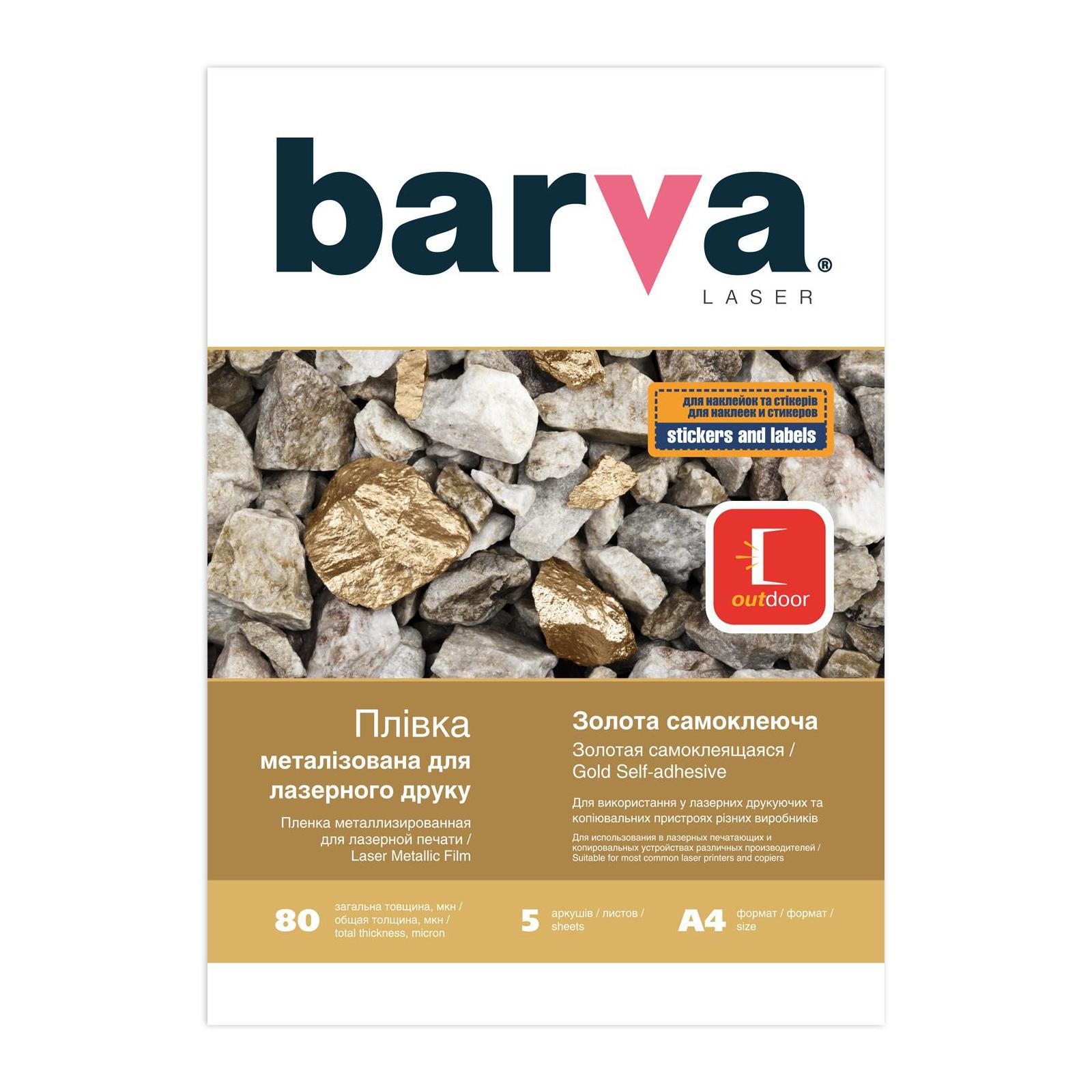 Пленка для печати BARVA A4 Laser Gold (IF-L-NGL20-T01) (FILM-BAR-L-NGL20-T01)