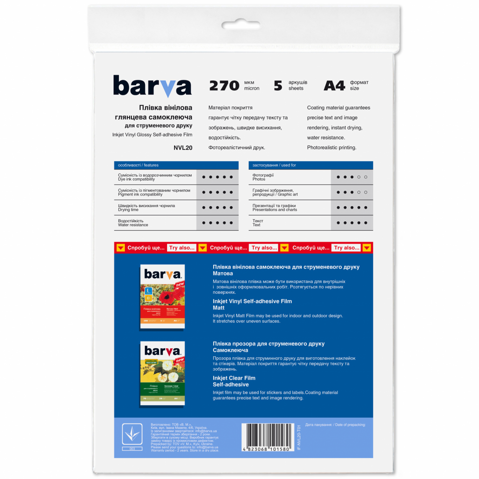 Пленка для печати BARVA A4 Laser Vinyl (IF-L-NVL20-T01) (FILM-BAR-L-NVL20-T01) изображение 2