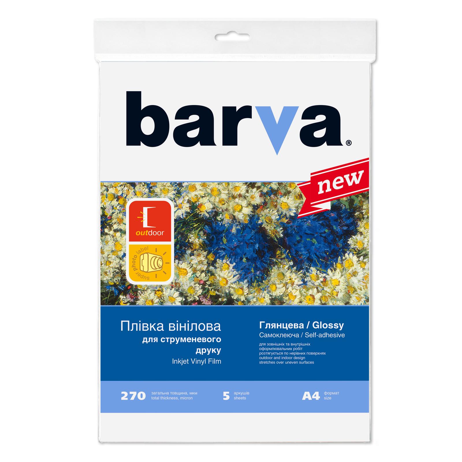 Пленка для печати BARVA A4 Laser Vinyl (IF-L-NVL20-T01) (FILM-BAR-L-NVL20-T01)
