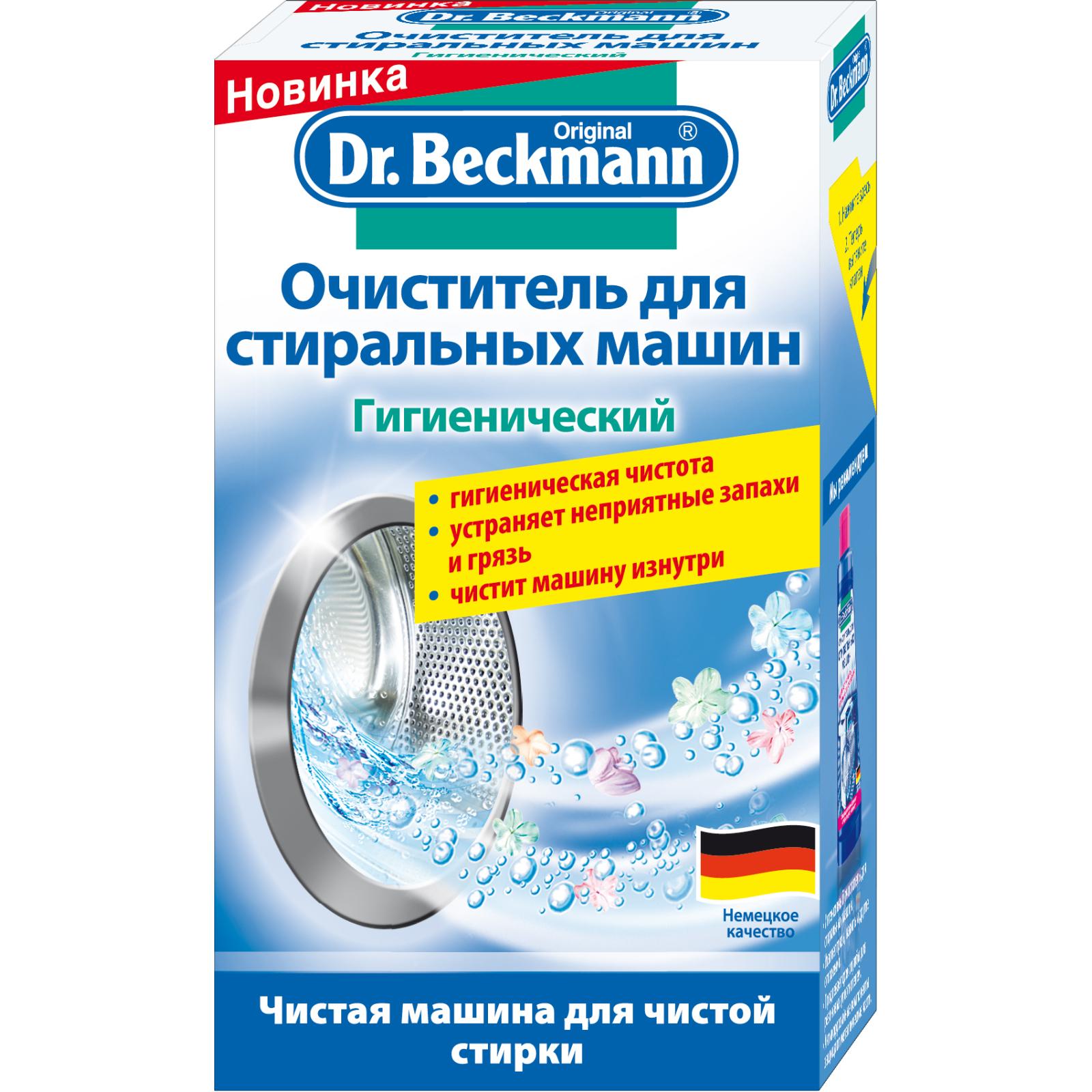 Чистящее средство Dr.Beckmann для стиральных машин гигиенический 250 г (4008455425719)