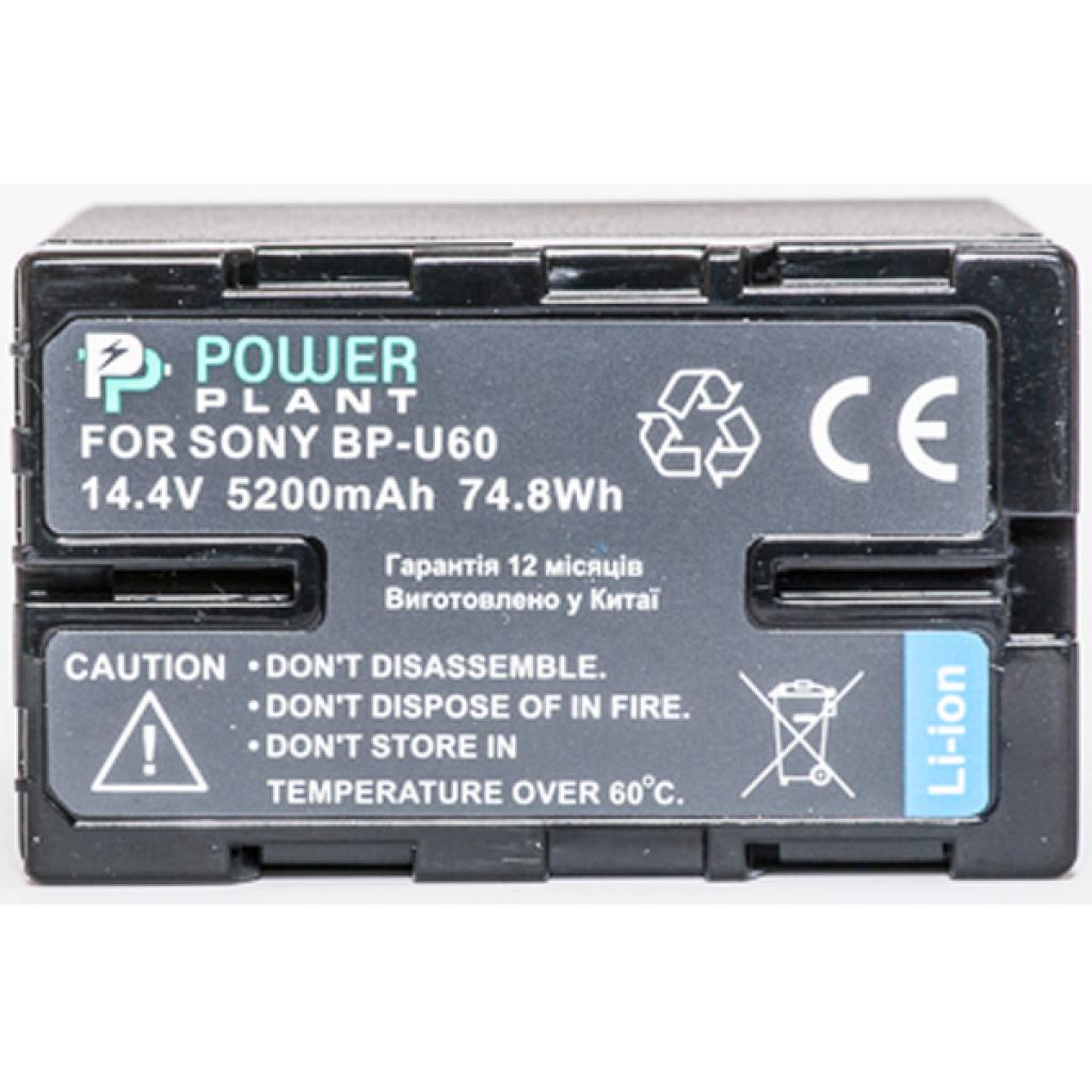 Аккумулятор к фото/видео PowerPlant Sony BP-U60 (DV00DV1352) изображение 2