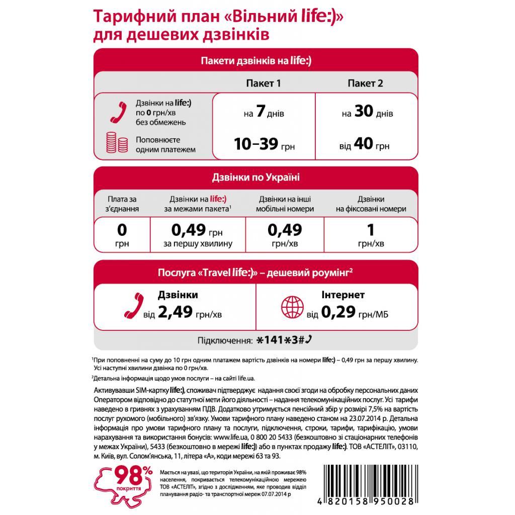 Стартовый пакет Life:) 3G+Вільнийlife:) (4820158950028/4820158950431) изображение 2