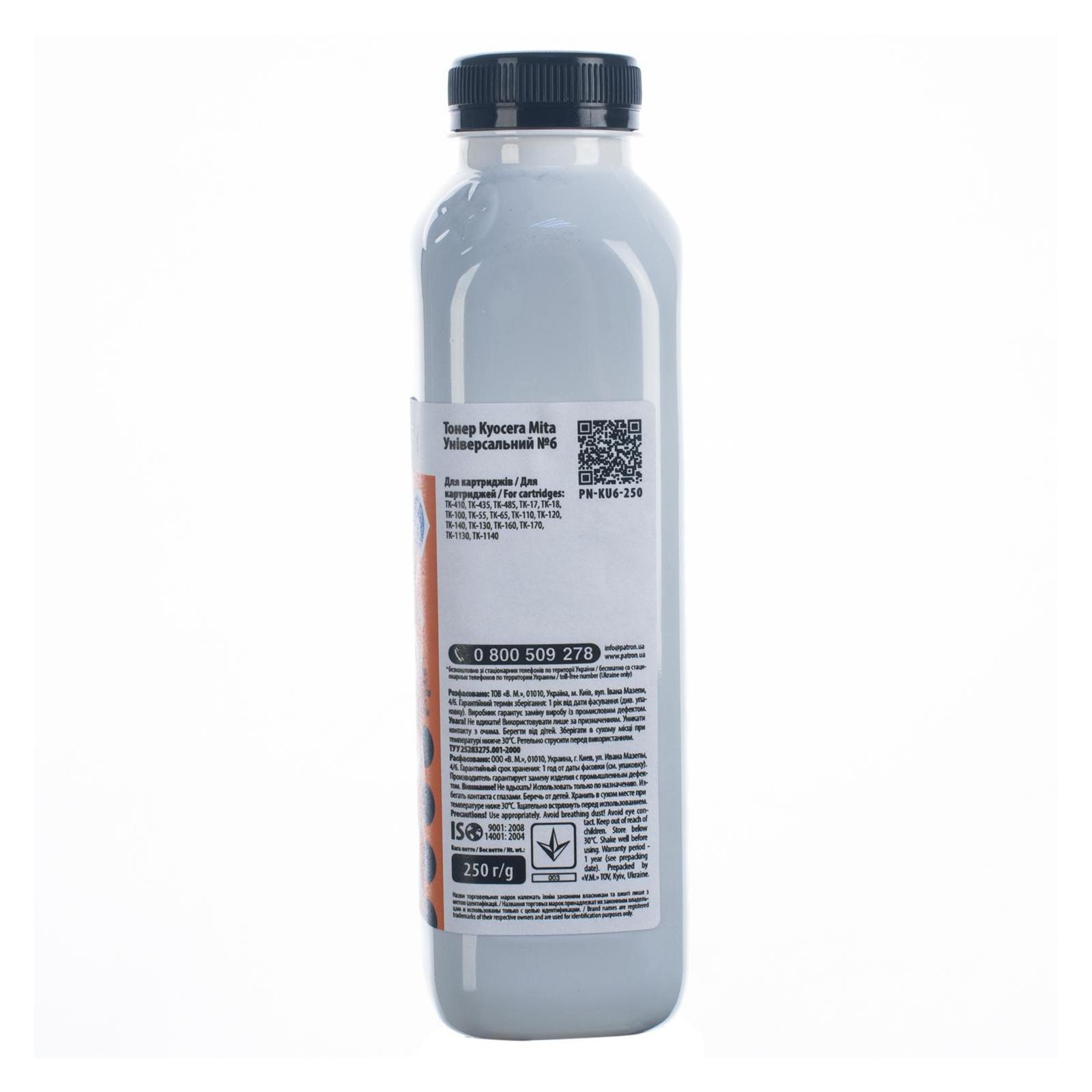 Тонер Kyocera MITA Universal №6 250г Patron (PN-KU6-250) изображение 3