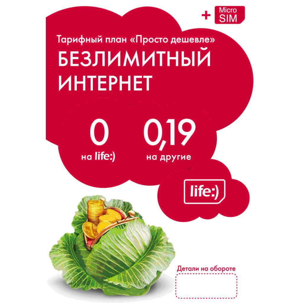 Стартовый пакет Life:) Просто дешевше (4820158950103)