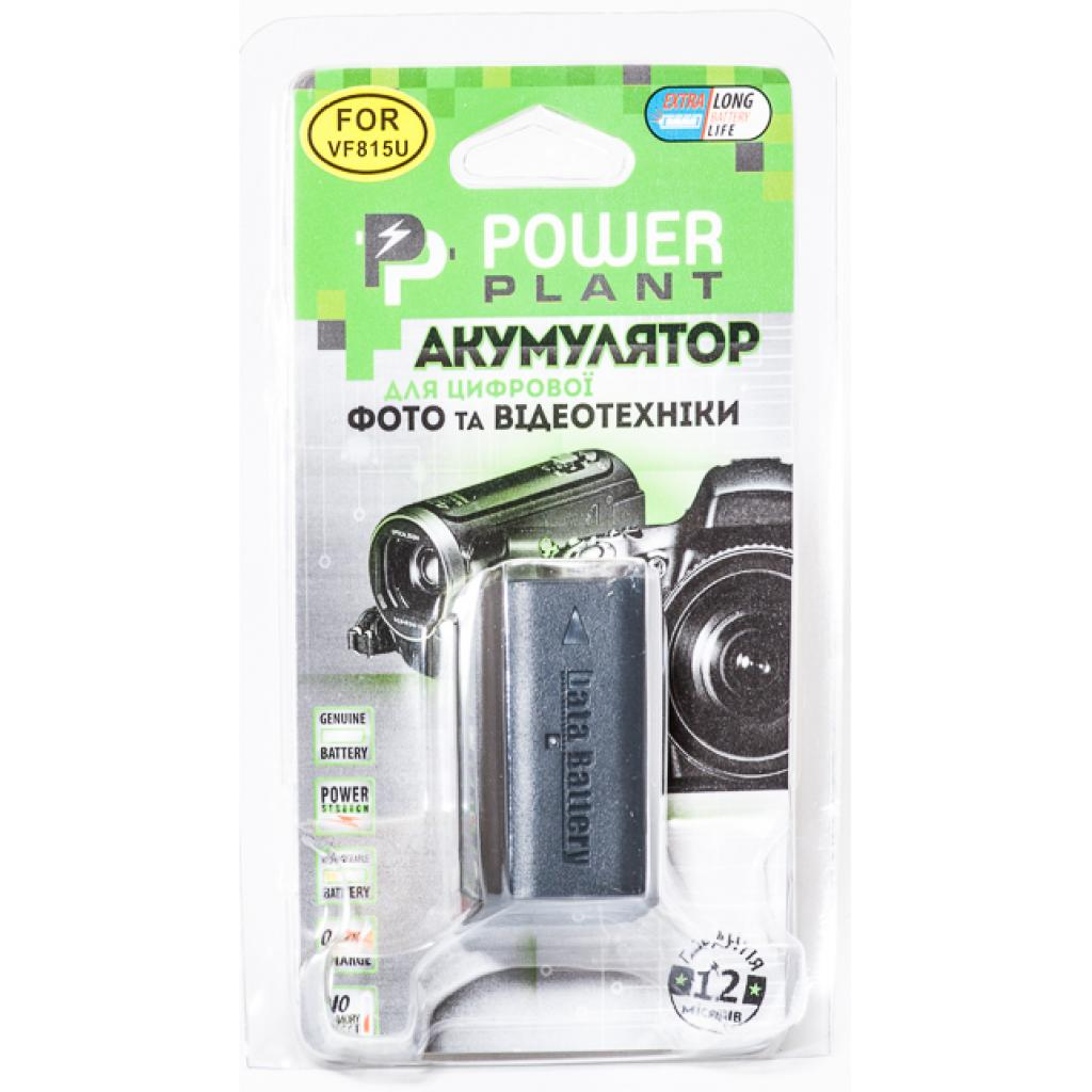 Аккумулятор к фото/видео PowerPlant JVC BN-VF815 (DV00DV1221) изображение 3