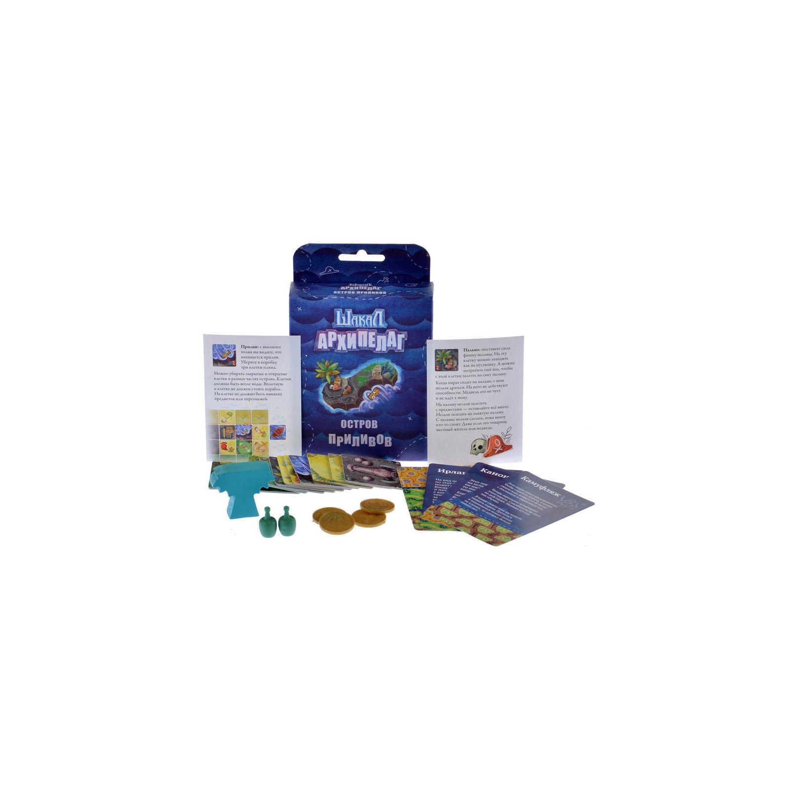 Настольная игра Magellan Шакал. Архипелаг. остров приливов (MAG116367) изображение 2