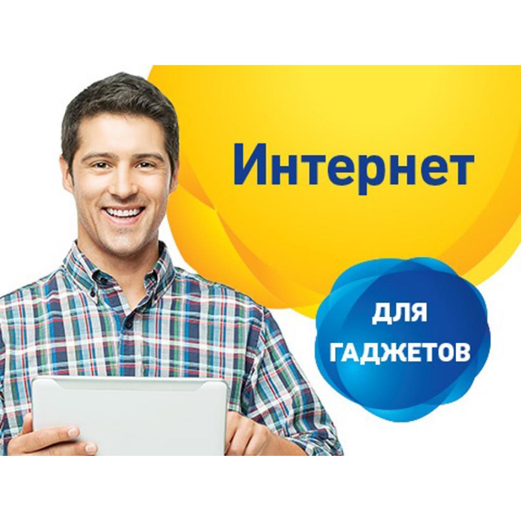 Стартовый пакет lifecell 3G+Гаджет (4820158950394)