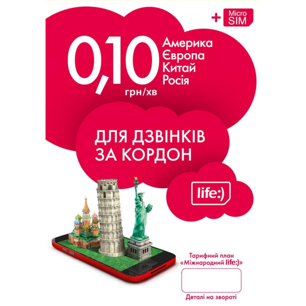 Стартовый пакет Life:) Міжнародний 2014 (4820158950073)
