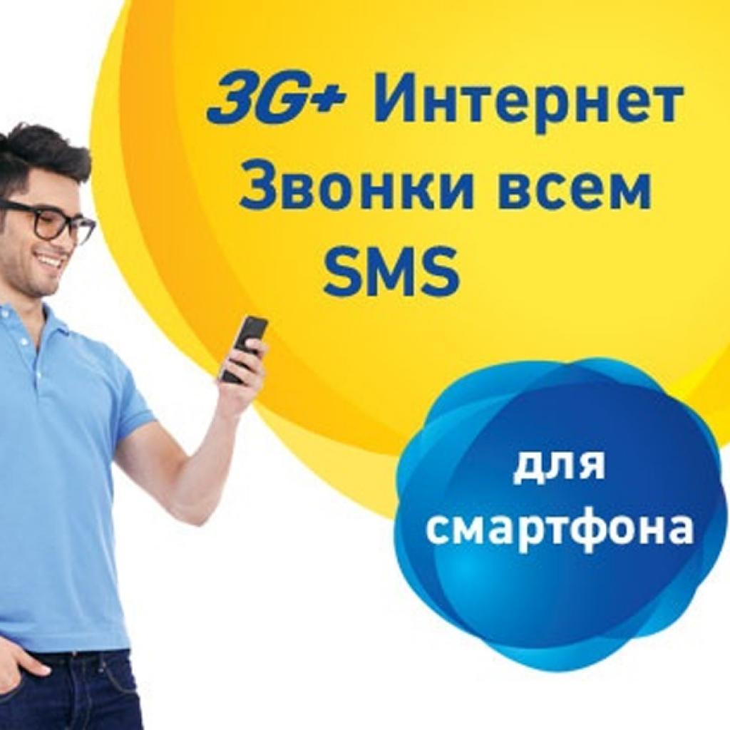 Стартовый пакет lifecell 3G+ Смартфон (4820158950370)