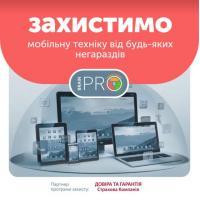 """Защита мобильной техники Light до 4000 грн СК """"Довіра та Гарантія"""""""