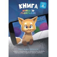 """3D-открытка с дополненной реальностью Fibrum AR coloring """"Животные"""" (J3DCARZH)"""