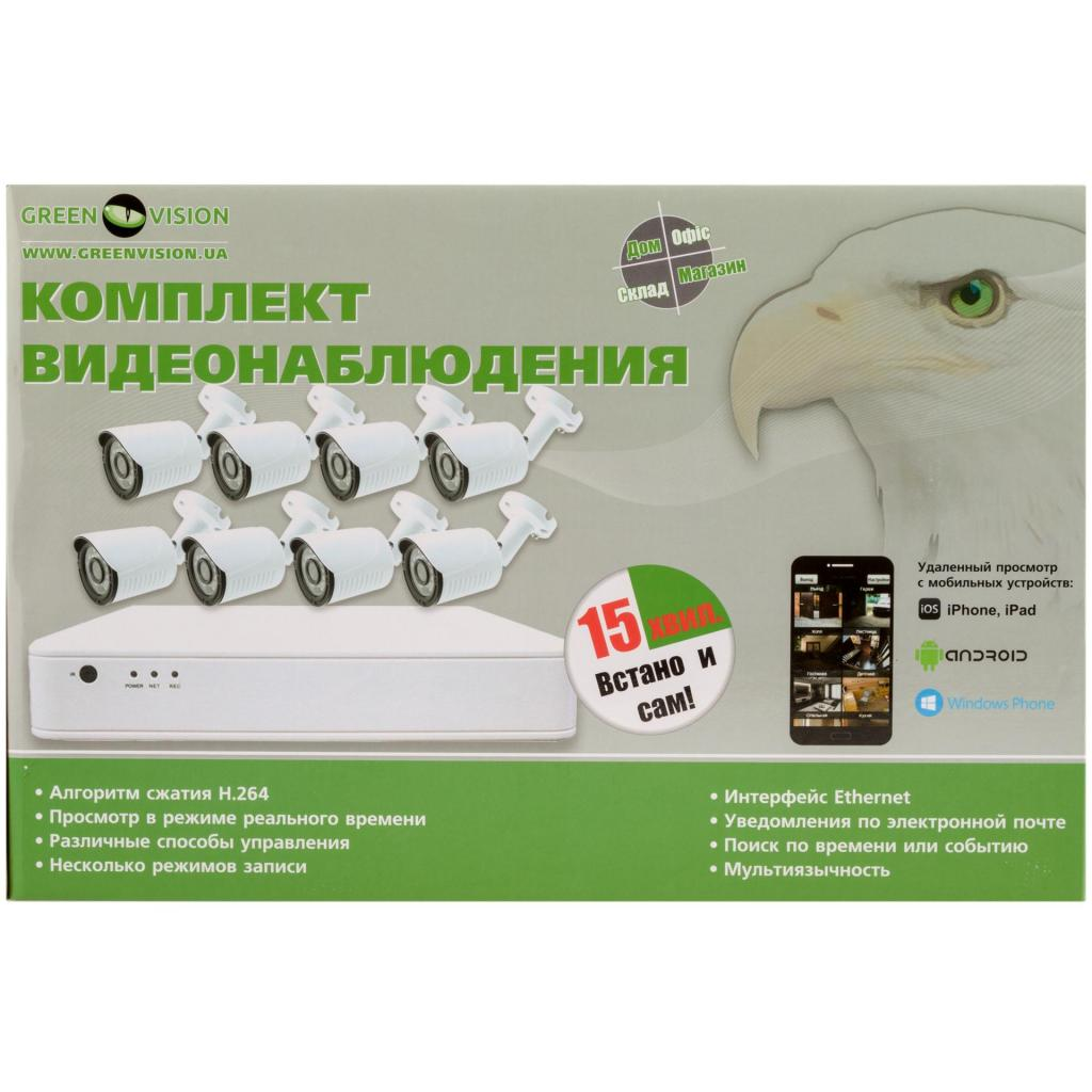 Комплект видеонаблюдения Greenvision GV-K-S14/08 1080P (5526) изображение 3
