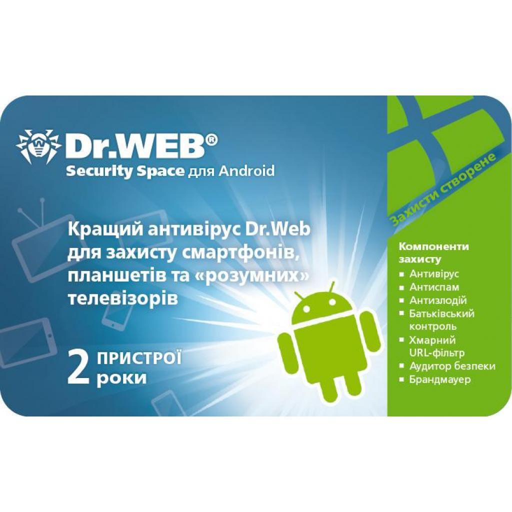 Антивирус Dr. Web Space для Android 2 устр./ 2 года (скретч-карта) (CHM-AA-24M-2-A3)