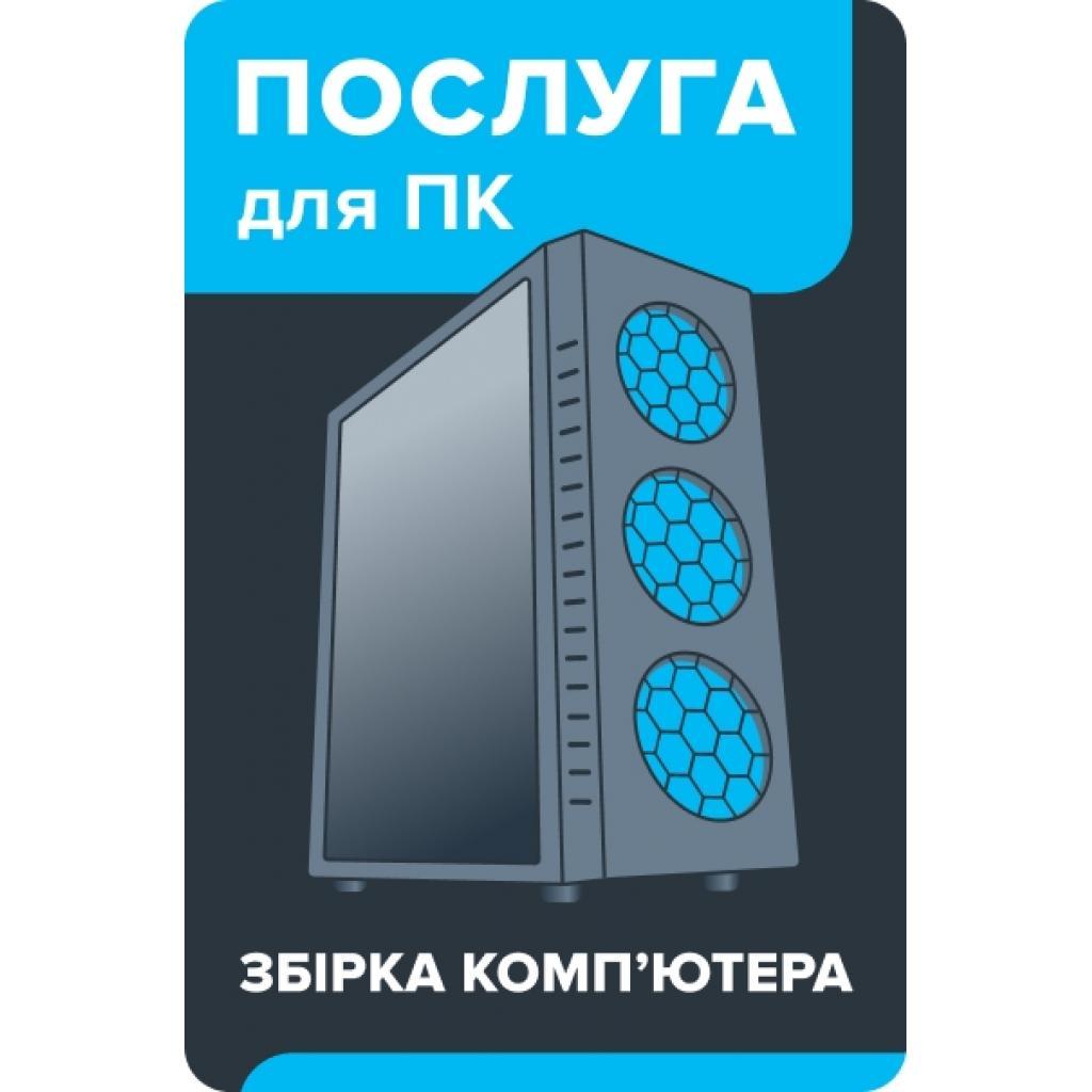 Послуга для ПК Збірка комп'ютера BS