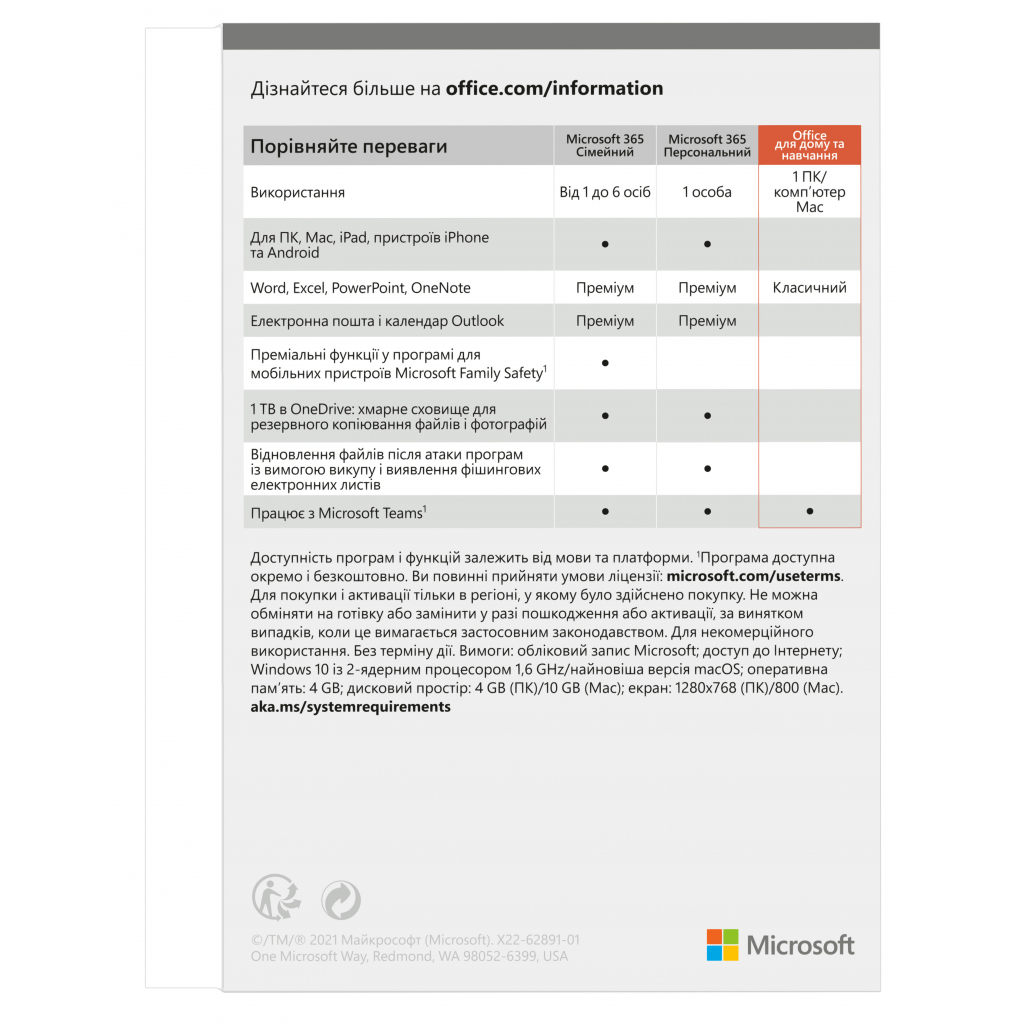 Офісний додаток Microsoft Office Home and Student 2021 Russian CEE Only Medialess (79G-05423) зображення 3
