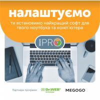 """Настройка ноутбука и ПК """"Windows Бізнес"""" BRAIN PRO"""