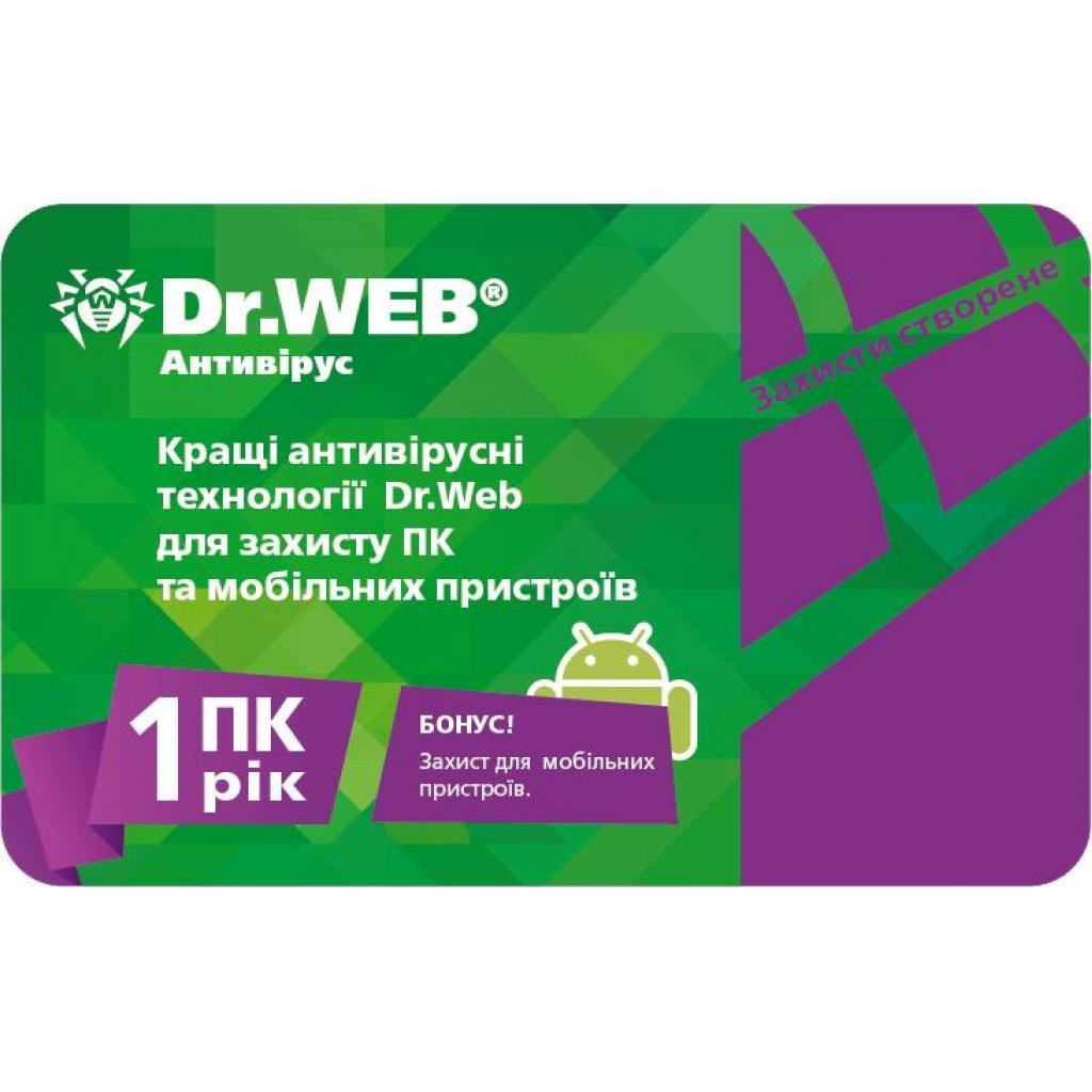 Антивирус Dr. Web Anti-virus 1 ПК на 1 год (скретч-карта) New (CHW-AK-12M-1-A3)
